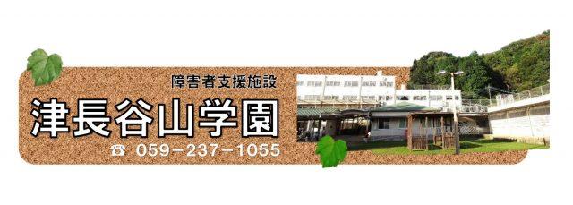 障害者支援施設 津長谷山学園