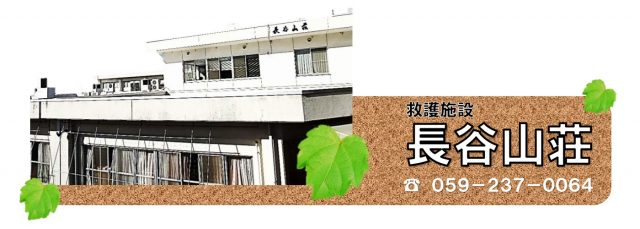 救護施設 長谷山荘
