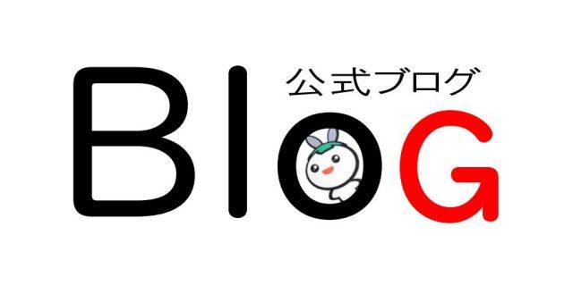敬愛会ブログ